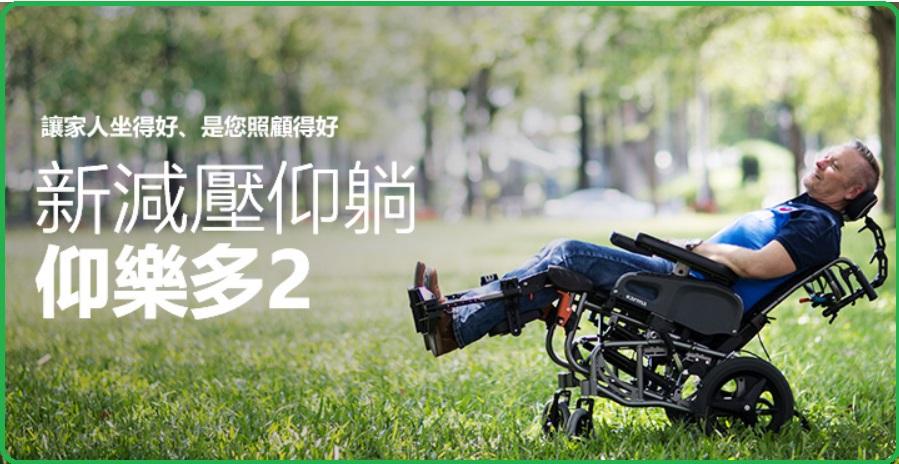 proimages/chair/仰樂多廣.jpg