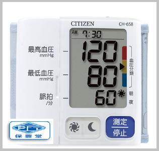 CITIZEN手腕式電子血壓計CH658