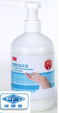 保濕乾洗手液500ML
