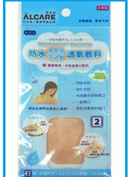 愛樂康防水透氣敷料2號