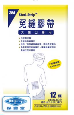 3M免縫膠帶 PP包(大傷口)