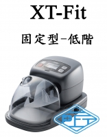 陽壓呼吸器-XT-Fit 固定型-低階