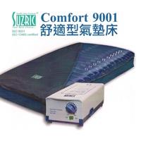 氣墊床Comfort9001