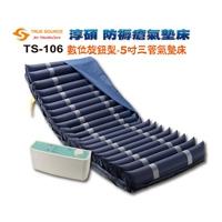 淳碩氣墊床-TS-106