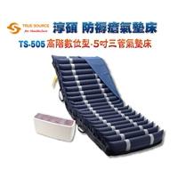 淳碩氣墊床-TS-505