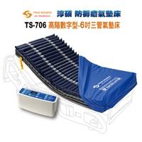 淳碩氣墊床-TS-706