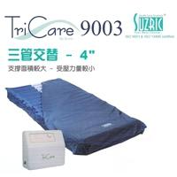 氣墊床Tricare9003