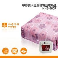 韓國電毯/甲珍電熱毯『加厚鋪棉』NHB-300P