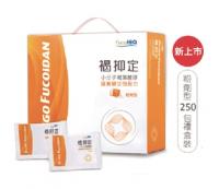 褐抑定-加強配方粉末型禮盒(250包裝)