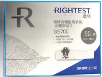 GS700血糖試紙