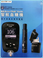 Guide 智航血糖機