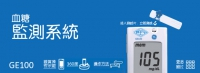 奇異血糖機-GE100