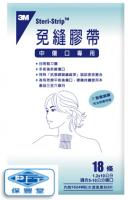 3M免縫膠帶 PP包(中傷口)